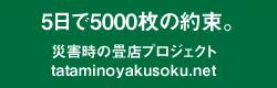 5日で5000枚の約束。災害時の畳店プロジェクト