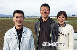 農林水産大臣賞を3 度受賞した生産者の早川ご夫妻